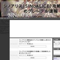 sinoalice-app.xyz